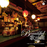 Beautiful歌謡曲